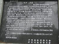 久米島のウティダ石/太陽石 - 名前の由来などの説明も有り