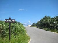 久米島の熱帯魚の家 - 入口部分にはしっかり案内板が
