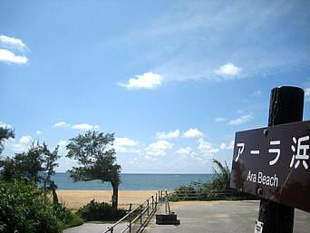 久米島のアーラ浜/阿良ビーチ