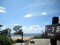 アーラ浜/阿良ビーチ