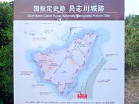 久米島の具志川城跡 - 最近は詳細マップも掲示