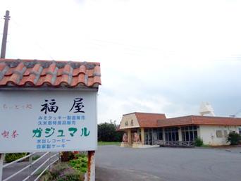 久米島のちぃとぅ処 福屋/喫茶 ガジュマル「バイパスのシンリ浜側にあります」