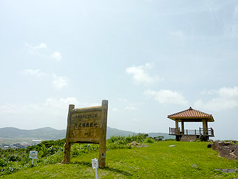 久米島の登武那覇城跡「かなりの高台にあります」