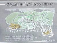 久米島のだるま山園地 - 園地マップ