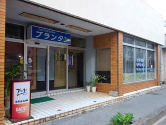 久米島のピザの店 プランタン「兼城集落にあります」