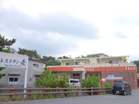 久米島のレストラン竜