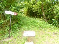 久米島の塩原城跡