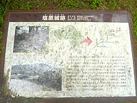 久米島の塩原城跡 - 案内板を見るだけで止めておくのがおすすめ