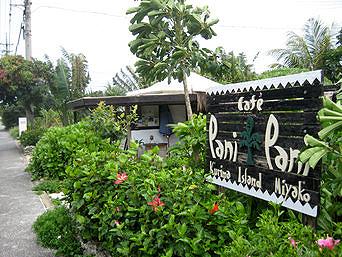 来間島のカフェパニパニ/PANIPANI「来間島の入口にあるカフェ」