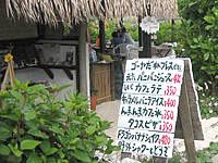来間島のカフェパニパニ/PANIPANI - PANIPANIのメニューです