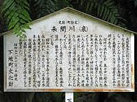 来間島の来間ガー/来間川/来間泉 - 由来もしっかり読みましょう