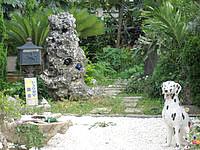 来間島のシュウガマ園芸 - 犬の置物が可愛い