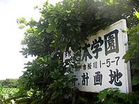 来間島の長間浜南駐車スペース - 謎の看板
