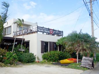 島茶屋 ヤッカヤッカ