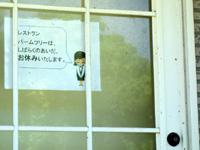 黒島のレストラン パームツリー - 再開を切に願います