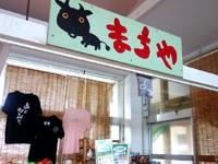 黒島のまちや/shop波の音/黒島船客ターミナル売店 - 雑貨などお土産になるものが多い