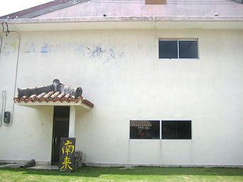 黒島の牛汁の店 南来/なんくる(営業しているか要確認)「壁画は消されて現在はシンプルになっています」