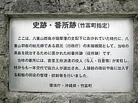 黒島の史跡・番所跡の写真