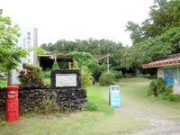 黒島の西表国立公園黒島ビジターセンター