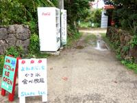 黒島のカフェキッチンよねおじさんの家/ゲストハウス cafe kitchen - 道百選石碑の左脇奥です