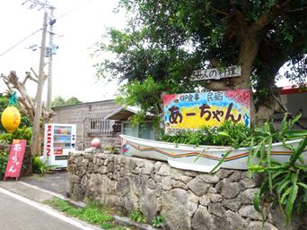 黒島のお食事処 パーラーあ〜ちゃん「民宿に併設している食堂」