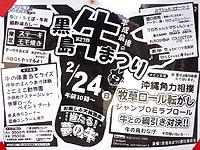 黒島の黒島牛まつり - 牛まつりポスター