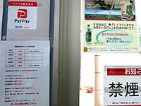 南大東島の南大東空港/売店/観光プラザ - 島ならではのお土産も購入可能