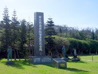 南大東島のフロンティアパーク/開拓百周年記念碑/金毘羅宮 - 開拓百周年記念碑は港の近く