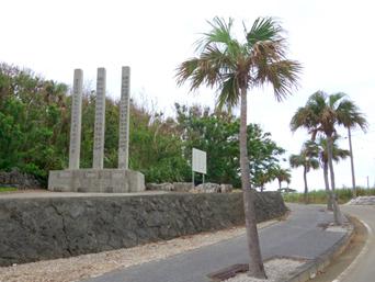 上陸記念碑