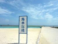 水納島の水納ビーチ - 一応看板もありますが見れば分かりますw