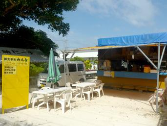 水納島の御食事処みんな「宿の入口にあります」