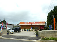 宮古列島 宮古島のおふくろ亭の写真