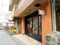 宮古島のステーキとちょっと一口の店 亜古皿/あこべい(旧マハロ)