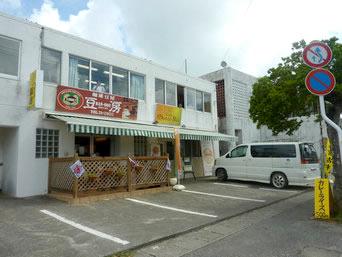 宮古島のビストロ モンテリオ/珈琲豆屋 豆房(ともに閉店)「閉店の噂もありましたがまだ健在でした」