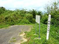 山川ウプカー/長間ウプカー