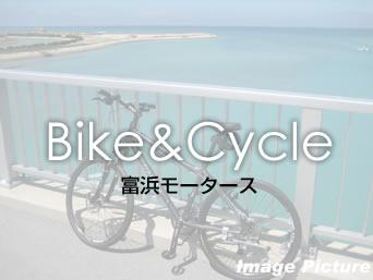 富浜モータース