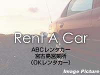 宮古島のABCレンタカー宮古島営業所/OKレンタカー