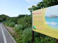 宮古島の宮古島七光湾 サンピラー - 案内板まである!宮古島市はアピールしたいの?