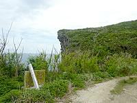 宮古島のムイガー断崖