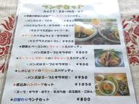 宮古島のキッチンみはら - ランチセットは11時半-17時