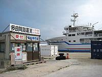 宮古島の平良港マリンターミナル まりんぴあみやこ - 多良間便のみターミナル利用?