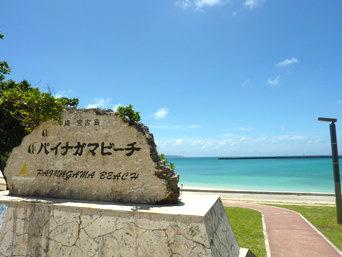 宮古島のパイナガマビーチ