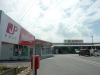 宮古島の島の駅みやこ - 郵便局が敷地内に移転