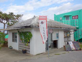 海辺のカフェ 食堂イラヨイ/Irayoi