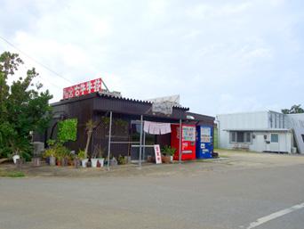 宮古島のクマザ集落/みやちゃん食堂「いわくつきのクマザ集落は今は平和です」