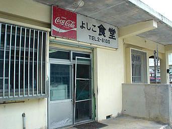宮古島のよしこ食堂(2005年で閉店)