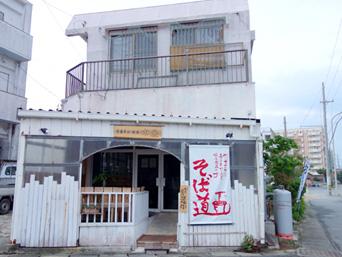 宮古島のSmiley/スマイリー(旧ぱいながま食堂)