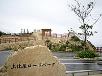 宮古島の上比屋ロードパーク(ういぴゃー)
