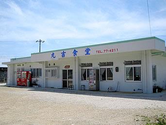 宮古島の丸吉食堂「城辺から与那覇へ行く途中にある宮古そばのお店」