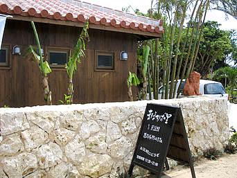 宮古島のまほろばの里(閉館)「民謡館の隣りにあるカフェ?」